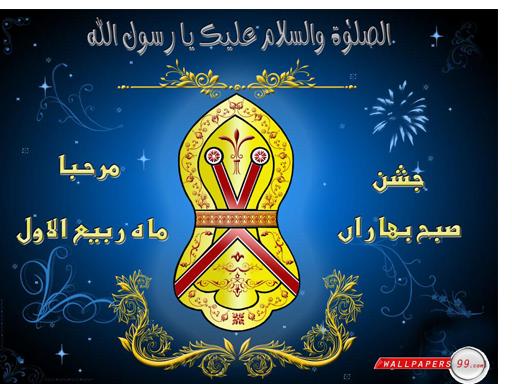12 Rabi-ul-Awal 2013 Information Sharing + Wallpapers +SMS +