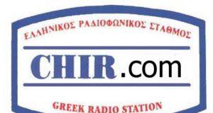 CHIR - Greek Radio Station Ontario